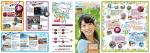 新しい観光マップ(メイウォチ!)