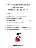 平成27年度予算概要(PR版)(PDF:1494KB)
