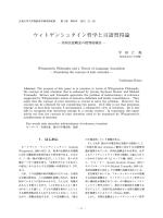 ウィトゲンシュタイン哲学と言語習得論