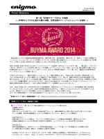 第一回「BUYMAアワード2014」を発表 ~ BUYMA