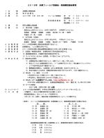 要 項 - 兵庫陸上競技協会