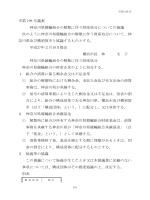 市第 198 号議案 神奈川県競輪組合の解散に伴う財産処分