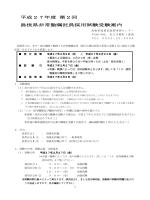 受験案内PDF960kb
