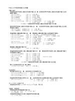 PDFファイル版はこちら - 茨城県立鉾田第一高等学校
