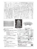 奥の細道・旅立ち展チラシ 裏(PDF:938KB)