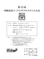 第12回川崎市民ミックスダブルステニス大会の組合せ