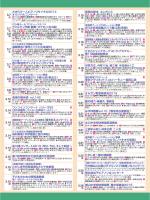3.15 音楽の絵本 エレガンス 3.15 おうみ狂言図鑑2015春公演