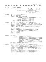 2015年度 社会科(公民)非常勤講師 募集要項(PDF)
