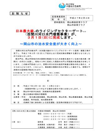3月1日 - 国土交通省 中国地方整備局