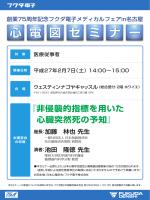 メディカルフェアin名古屋 心電図セミナー_141202
