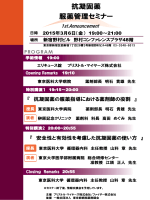 抗凝固薬服薬管理セミナー3月6日(新宿野村ビル)