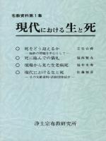 現代における生と死 - 浄土宗総合研究所