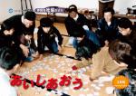 2月号 - HANZOU-NET 伊賀市社会福祉協議会