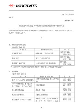 2015 年2月25 日 各 位 兼松株式会社 執行役員の担当変更、人事異動