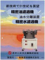 東海濾過機 精密濾過機,油水分離装置