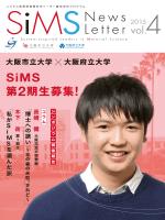第4号(2015年1月20日発行) - システム発想型物質科学リーダー養成