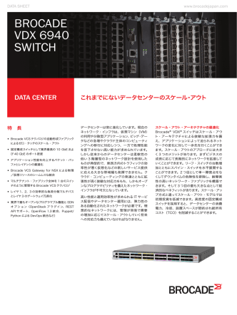 Brocade VDX 6940 Switch data sheet