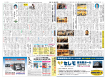 随筆 - 稲毛新聞