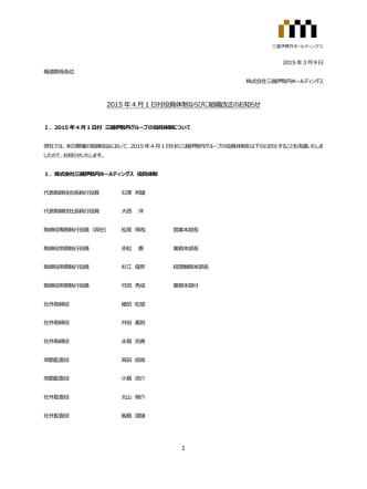 2015 年4 月1 日付役員体制ならびに組織改正のお知らせ