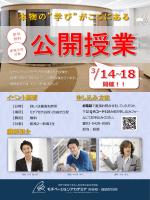 渋谷校 - モチベーションアカデミア