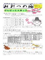 がんばった大津っ子ほか - 姫路市学校園ホームページ