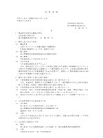 写真プリントパック2種の調達(単価契約)(PDF:147KB)