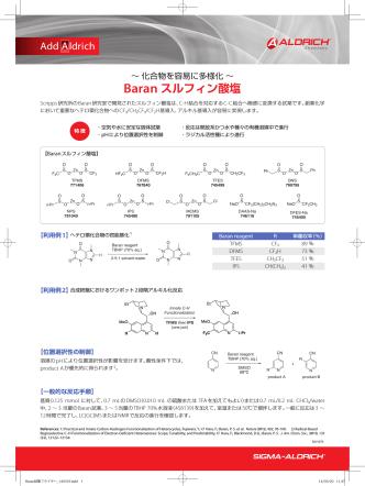 Baran スルフィン酸塩 - Sigma