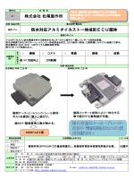 株式会社 松尾製作所 防水対応アルミダイカスト一体成形ECU筐体