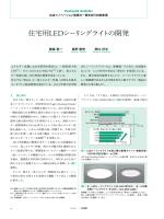 日立評論 2014年11月号:住宅用LEDシーリングライトの開発