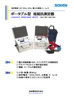 デジタル低抵抗測定器 DAC-MR-50A/100A