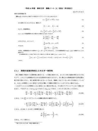 3.5.1 時間の並進対称性とエネルギー保存則