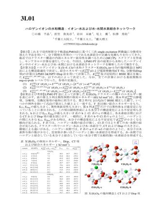 3日目 - 理論化学研究会