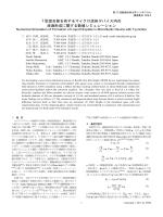 T 型混合部を有するマイクロ流体デバイス内の 液滴形成に関する数値