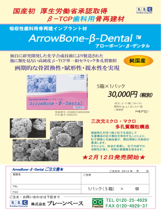ArrowBone-β-Dental TM