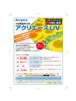 アクリエース®UV(416KB)