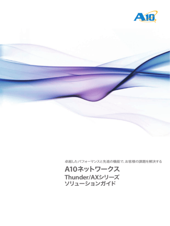 AXシリーズ トータルソリューションガイド