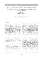 PLGAナノ粒子によるスカルプケア,スキンケア技術と商品開発