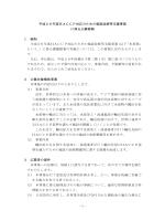 公募要領(PDF:265KB) - 水産庁