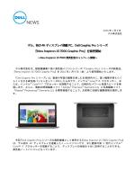 Dell Graphic Proシリーズ 『New Inspiron 15 7000 Graphic Pro』