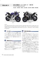 製 品 紹 介 2015 年型スーパースポーツ YZF-R1