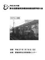 プログラム - 愛媛県放射線技師会