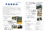 第2号 - 福井県立鯖江高校