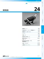 顕微鏡 PDF版