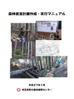 森林経営計画作成・実行マニュアル(PDF:6012KB)