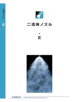 二流体ノズル 全ページダウンロード ( 1.2 MB )