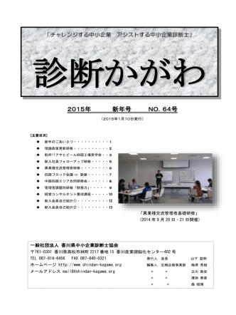 2015年 新年号 NO.64号