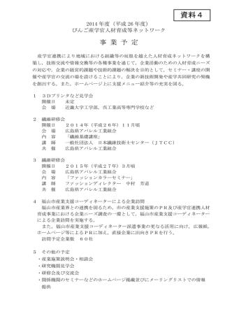 6.資料4 びんご産学官人材育成等ネットワーク