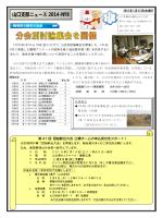 山口支部ニュース 2014-№8