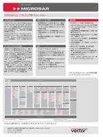 MICROSAR - ベクター・ジャパン