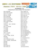(平成27年1月16日現在)(170KB)(PDF文書)